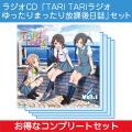 ラジオCD「TARI TARIラジオ ゆったりまったり放課後日誌」セット