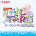 ラジオCD 「TARI TARIラジオ ゆったりまったり放課後日誌」 Vol.1&数量限定特製ブックカバー