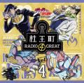 ラジオCD「ジョジョの奇妙な冒険 ダイヤモンドは砕けない 杜王町RADIO 4 GREAT」Vol.4