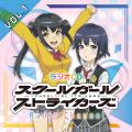 """""""ラジオCD「スクールガールストライカーズ Radio Channel」Vol.1 """""""