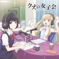 ラジオCD「クズの女子会」