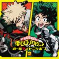 ラジオCD 「僕のヒーローアカデミア ラジオ オールマイトニッポン」 Vol.2