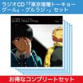 ラジオCD「『東京喰種トーキョーグール』-グルラジ-」セット