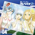 ラジオCD「蒼きラジオのアルペジオ改」Vol.4