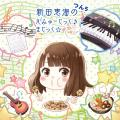 ラジオCD「新田恵海のえみゅーじっく♪ まじっく☆ つん5」