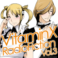 ラジオCD 「VitaminX RadioFiction」 Vol.3