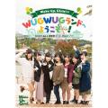 "DVD「Wake Up,Girls!の""WUGWUGランド""へようこそ〜!〜WUGちゃんと遊園地デート、がんばっぺ!〜」"