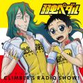 ラジオCD「弱虫ペダル クライマーズレディオっショ!」Vol.3