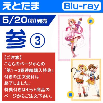 えとたま 参 【Blu−ray】