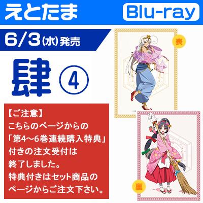 えとたま 肆 【Blu−ray】