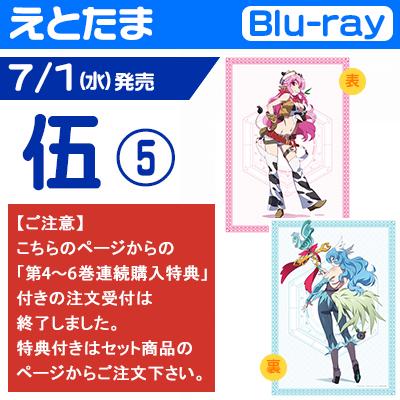 えとたま 伍 【Blu−ray】
