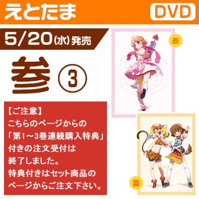 えとたま 参 【DVD】