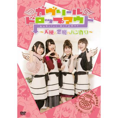DVD ガヴリールドロップアウト〜天使と悪魔のパン作り〜