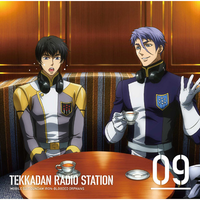 ラジオCD「鉄華団放送局」Vol.9