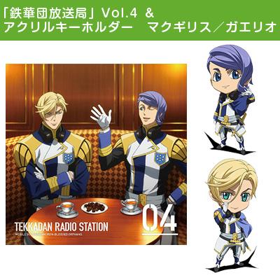 【CD&アクキーセット】「鉄華団放送局」Vol4