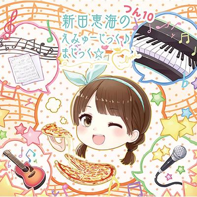 ラジオCD「新田恵海のえみゅーじっく♪ まじっく☆ つん10」