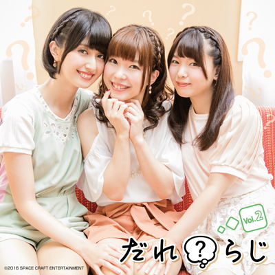 ラジオCD「だれ?らじ」Vol.2