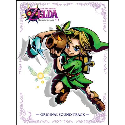 ゼルダの伝説 ムジュラの仮面 3D オリジナルサウンドトラック