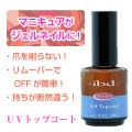 【20%OFF】ibd UVトップコート(ジェル入り速乾性トップコート)