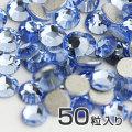 スワロフスキーラインストーン2028ライトサファイアSS7(約2.1mm)[50粒]