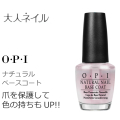【40%OFF】OPI(オーピーアイ)ベースコート
