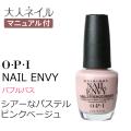 【40%OFF】OPI(オーピーアイ)ネイルエンビー NL-222 Bubble Bath(バブル バス)(カラー+爪強化剤)