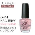 【40%OFF】OPI(オーピーアイ) ネイルエンビーNL-223 Pink to Envy(ピンク トゥ エンビー)(カラー+爪強化剤)