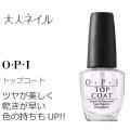 【40%OFF】OPI(オーピーアイ)トップコート