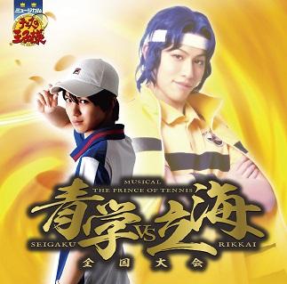 ミュージカル『テニスの王子様』「全国大会 青学(せいがく) VS 立海」Various Artists