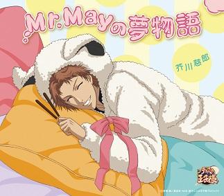 「Mr.Mayの夢物語」芥川慈郎
