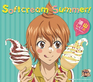 「Softcream Summer!」浦山しい太