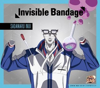 「Invisible Bandage」乾 貞治