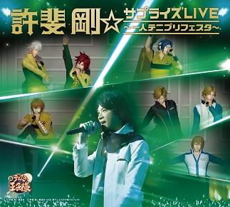 「許斐 剛☆サプライズLIVE - 一人テニプリフェスタ - 」(CD+DVD)許斐 剛