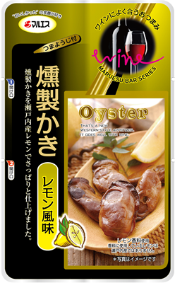 燻製かき レモン風味(内容量:40g)