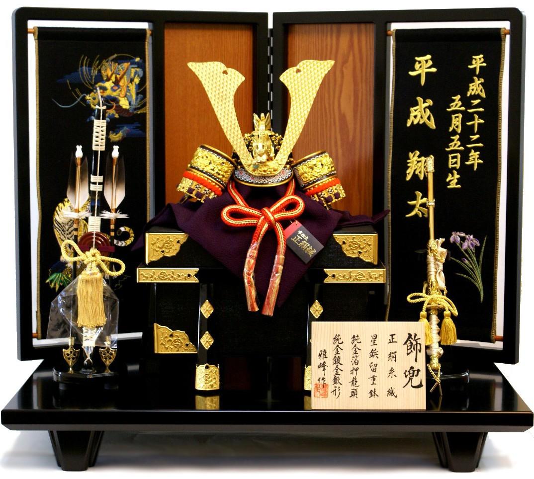 ポイント10倍!【五月人形】雅峰作 名入れ可能!「純金鍍金鍬形」兜平飾り(60-225)
