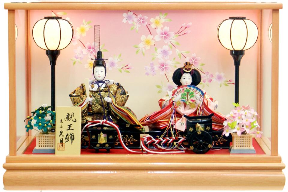 【雛人形】久月作 「よろこび雛」二人親王 ケース飾り (65971)