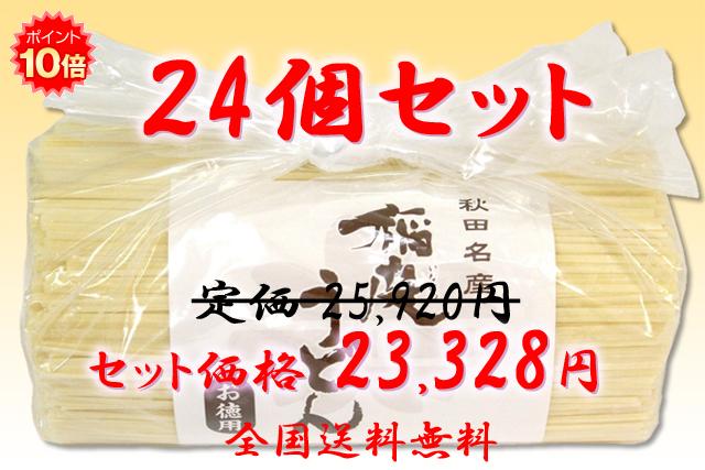 【送料無料&ポイント10倍】稲庭うどん 徳用切り落とし1kg(24個セット)