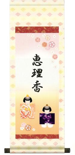 名入れ無料! 桃の節句 掛け軸 『 幸福雛 』(大)【納期2週間】