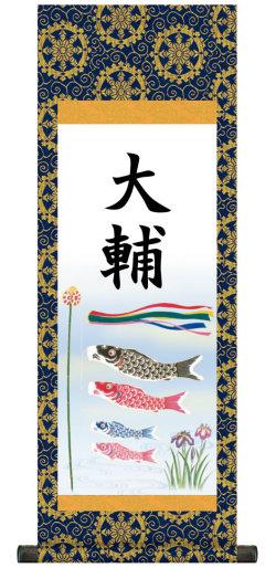 【納期2週間】端午の節句 名入れ掛け軸 『 鯉のぼり 』 【大】