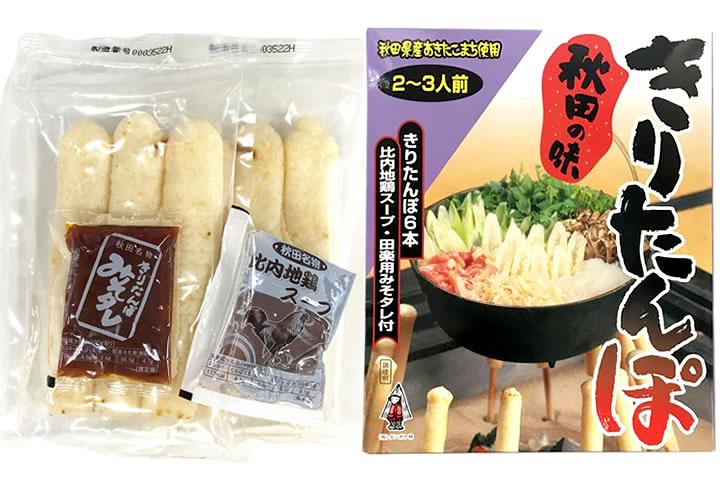 きりたんぽ 比内地鶏スープ鍋・焼ききりたんぽ みそ田楽付き 2〜3人前