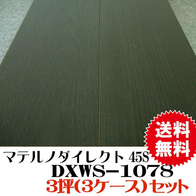* 永大 マテルノダイレクト45S DXWS-1078(B品) *
