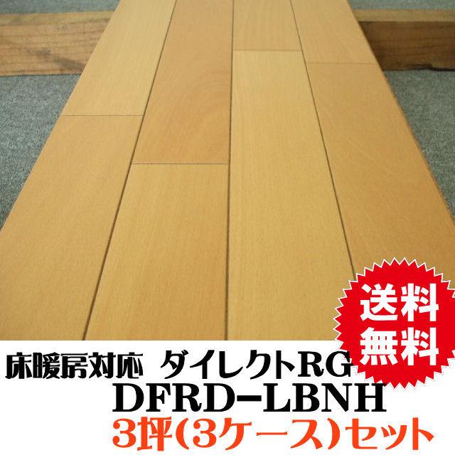 * 永大 床暖房対応 ダイレクトRG DFRD-LBNH(B品)   *