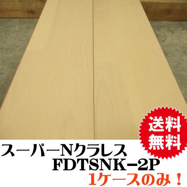 * 直貼フロア スーパーNクラレス(店舗・土足用) FDTSNK-2P(B品)   *