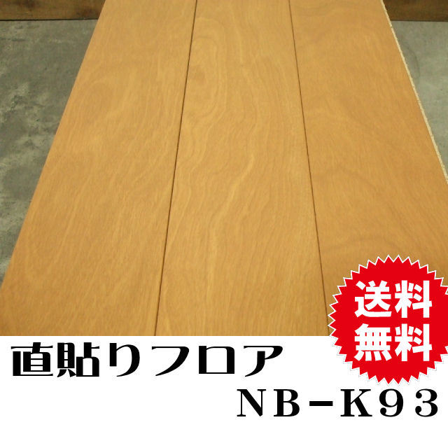* 直貼りフロア NB-K93(B品)*