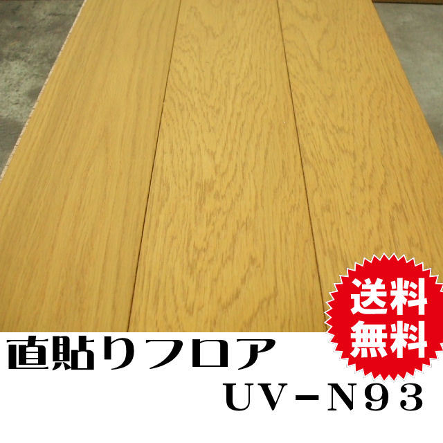 * 直貼りフロア UV-N93(B品)*