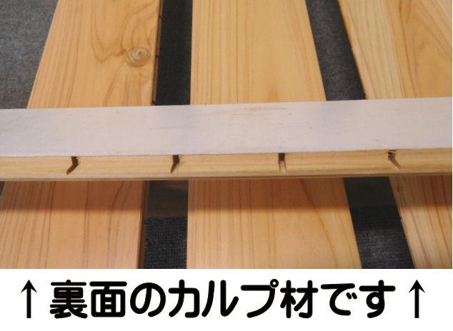 無垢直貼り ヒノキ生節 塗装S14mm幅