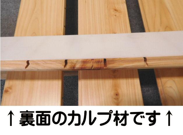 無垢直貼り ヒノキ生節 塗装S15mm幅