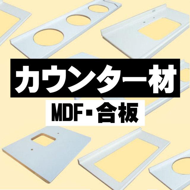 カウンター DIY材