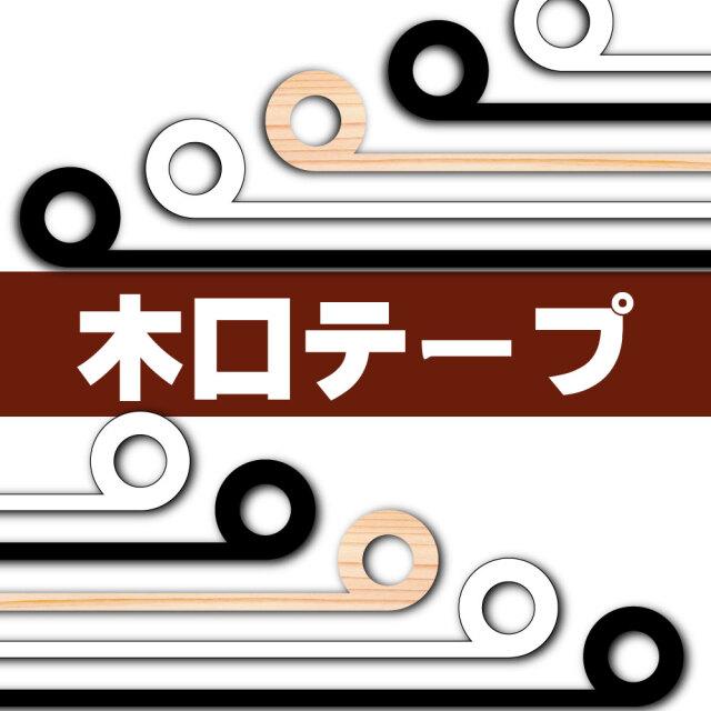木口テープ DIY仕上げ用テープ