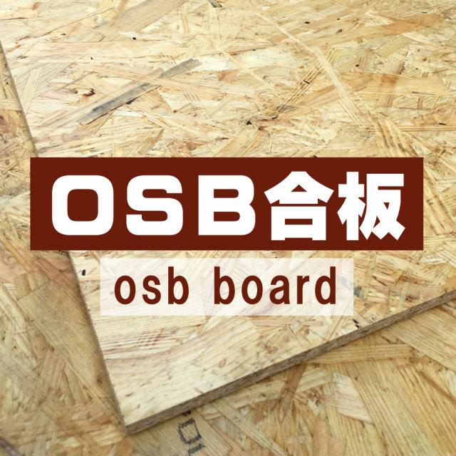 OSBボード OSB合板 通販